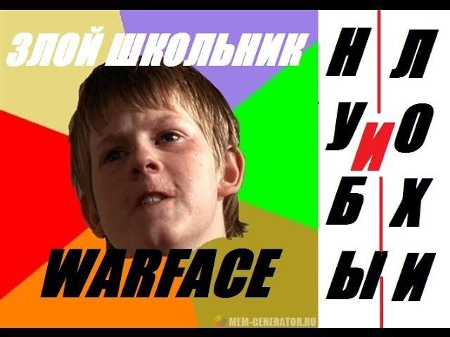 Злой школьник играет в WARFACE