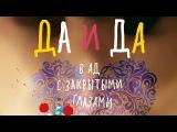 ДА И ДА (2014)  Фильм  Драма