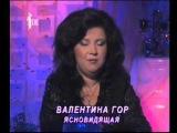 ТДК. Валентина Гор, Ольга Зорина