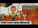 Подборка приколов 6 Советские мультфильмы