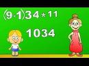 Секрет умножения двузначных чисел на 11 Таблица умножения.