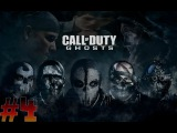 Прохождение Call of Duty Ghosts Часть 4 перевод немецкий формат 1080p HD