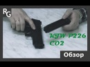 Видео-обзор страйкбольного пистолета KJW P226 CO2 Russian Geardo