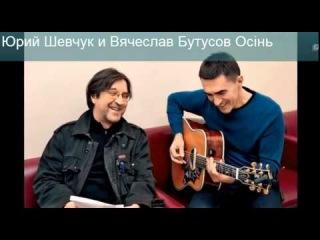 Юрий Шевчук и Вячеслав Бутусов песня