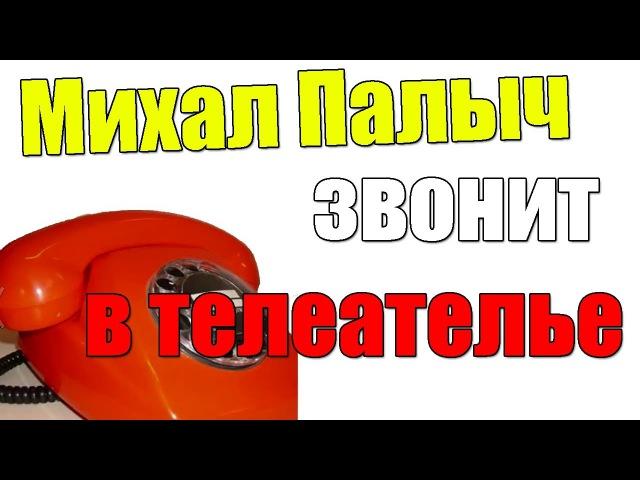 Михал Палыч звонит в телеателье