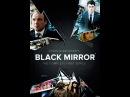 Черное зеркало, сезон 1, серия 3 / Black Mirror
