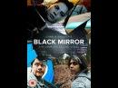 Черное зеркало, сезон 2, серия 1  Black Mirror
