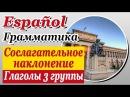 Испанский язык Урок 16/29. Сослагательное наклонение. Modo subjuntivo. Глаголы 3 группы. Шипилова.