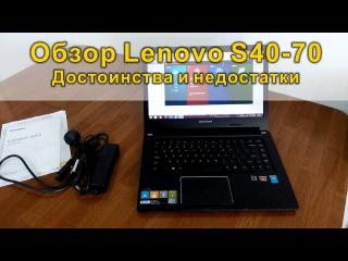 Мини обзор ноутбука Lenovo S40-70 достоинства и недостатки