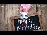 Zoobe Зайка Поздравляю тебя с днем рождения!