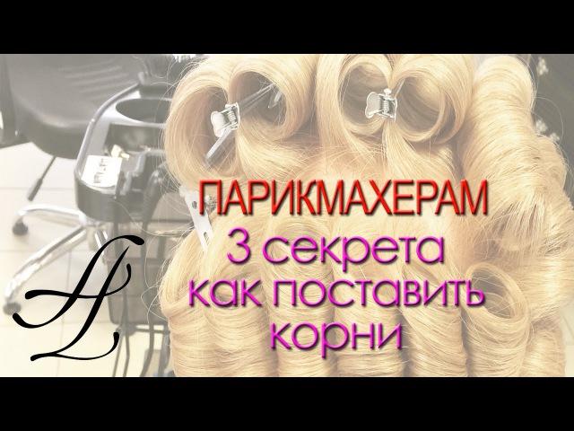 Артем Любимов Объем корней Сделать объем в укладке Объемная укладка волос Курсы парикмахеров