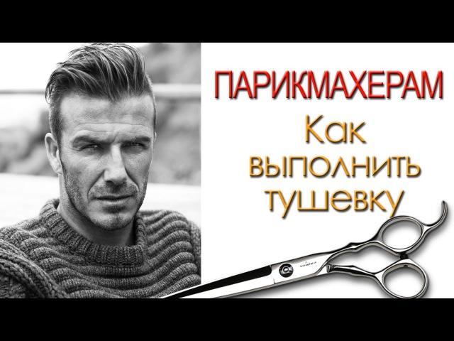 Артем Любимов - 2 принципа идеальной тушевки