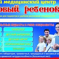 Медицинский центр здоровый ребенок