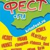 КрымФест из Беларуси,Смоленска,Брянска,Орла..