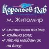 """""""КОРОЛЬОВ ПАБ"""" м. Житомир"""