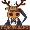 Подслушано Лицей №8 г.Новоалтайск