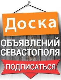 Объявления В Севастополе Для Знакомства