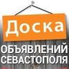 """Объявления Севастополя """"ДОСКА"""""""
