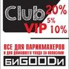 "Клуб - ""БиGOODи"""