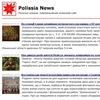 Поліські новини