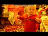 Мой пупсик (2) под музыку Детские песни - В каждом маленьком ребенке (минус). Picrolla
