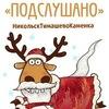 Подслушано Никольск,Тимашево,Каменка.