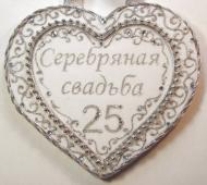 Сегодня у меня еще одна замечательная дата! У нас с мужем Серебряная свадьба! Мы прожили 25 лет!!!