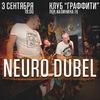 Neuro Dubel | 3 сентября 19:00 @Граффити