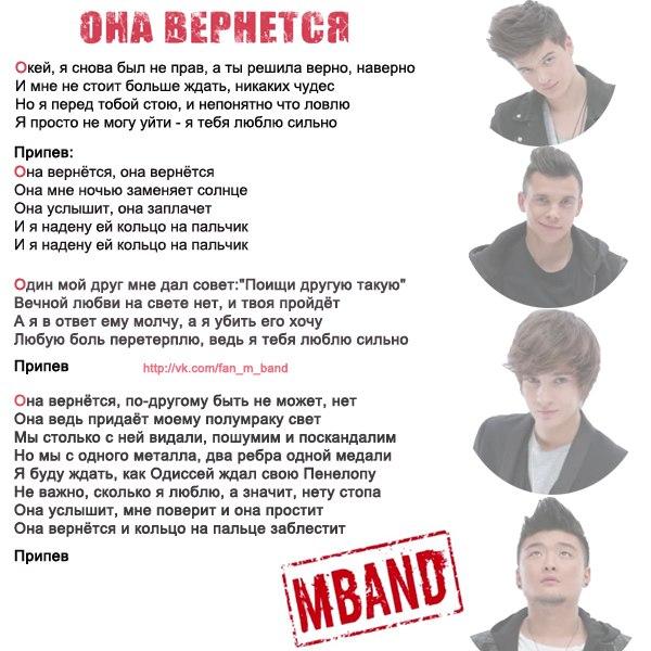 M-Band и Меладзе представили клип на песню «Она