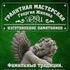 Памятники. Изготовление памятников Пермь