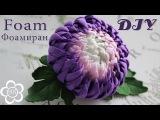Астра из фома / Фоамиран мастер класс/ Foam tutorial