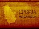 Сербская песня Расти расти мој зелени боре