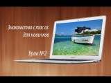 Знакомство с Mac OS для новичков - Урок №2