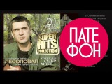ЛЕСОПОВАЛ - Лучшие песни (Full album) КОЛЛЕКЦИЯ СУПЕРХИТОВ 2016