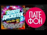 Golden Hits of Disco 8090  Vol. 2 (Various artists)