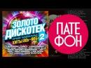 Golden Hits of Disco 80/90 Vol. 2 (Various artists)