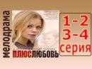 Плюс Любовь 1 - 2 - 3 - 4 серия смотреть онлайн все серии 2014