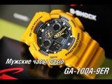 Распаковка мужских часов Casio G-Shock GA-100A-9ER