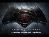 Бэтмен против Супермена - Дублированный тизер-трейлер