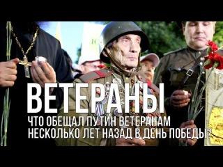 Что с ветеранами России и обещанием Путина несколько лет назад для ветеранов?