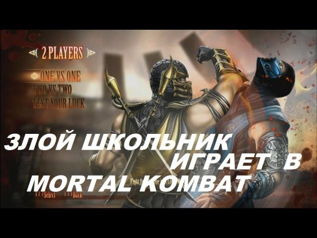 Злой школьник играет в Mortal Kombat