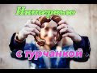 �������� ���������� � ������� �����,�������� ��������. Turkish woman about Russi...