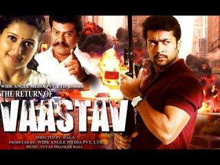Return of Vaastav | Full HD Hindi Movie Online | Surya | Raj Kiran | Laila