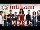 Месть  Возмездие  Intikam  Турецкий сериал 32 серия часть 2