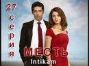 Месть  Возмездие  Intikam  Турецкий сериал  27 серия  часть 1
