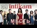 Месть  Возмездие  Intikam  Турецкий сериал 39 серия часть 1