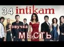Месть  Возмездие  Intikam  Турецкий сериал 34 серия часть 2