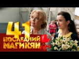 Последний из Магикян - 41 серия (1 серия 4 сезон) русская комедия HD