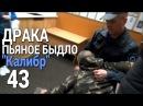 """Лев Против 43 - Драка пьяное быдло """"Калибр""""."""