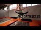Знакомство с батутами и акробатикой! Полеты наяву! Выпуск 1